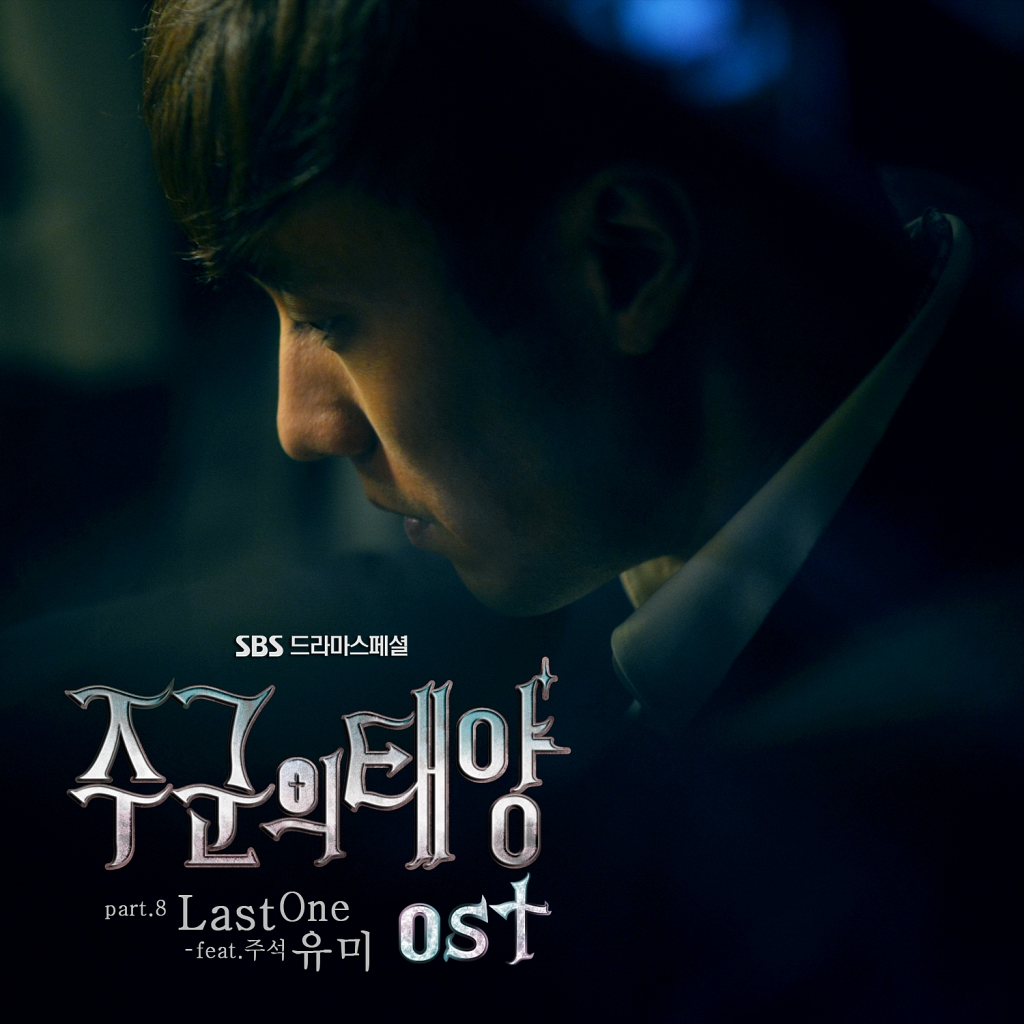 [韓劇] 주군의 태양 (主君的太陽) (2013) Cover_9